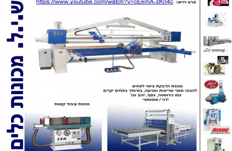 KBM belt grinding machines