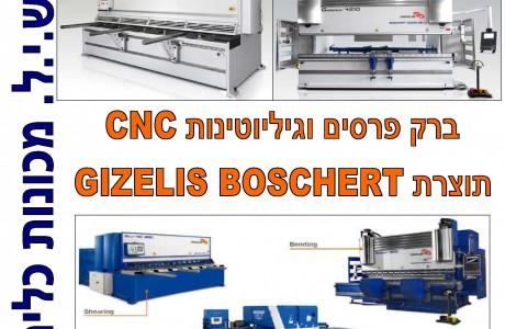 גיליוטינות CNC חדשות תוצרת GIZELIS BOSCHERT